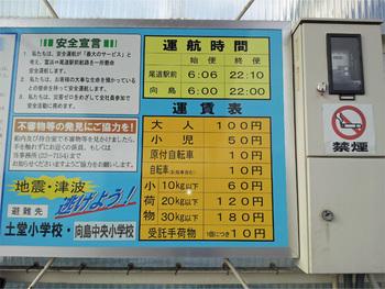 しまなみ海道7_20.jpg