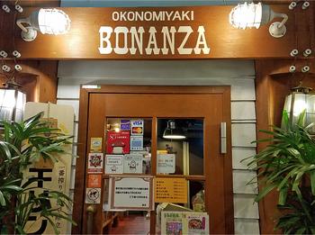 ボナンザ1_40.jpg