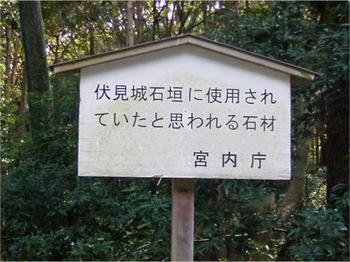伏見城4_20.jpg