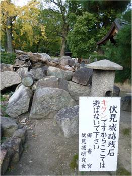 伏見城址18_20.jpg