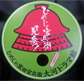 官兵衛ドラマ館6_20.jpg