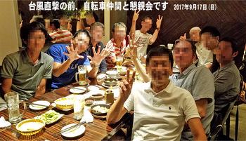 懇親会2017.9.17_2_40.jpg