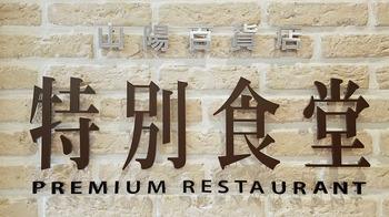 特別食堂1_40.jpg