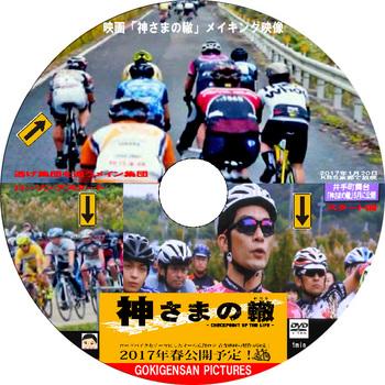 神さまの轍(DVD)2.jpg
