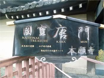 西本願寺5_20.jpg