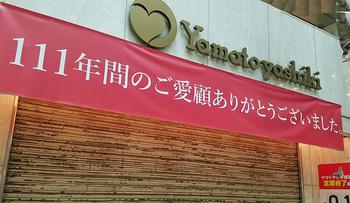 ヤマトヤシキ.jpg