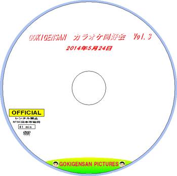 GOKIGENSANカラオケ同好会Vol.3.jpg