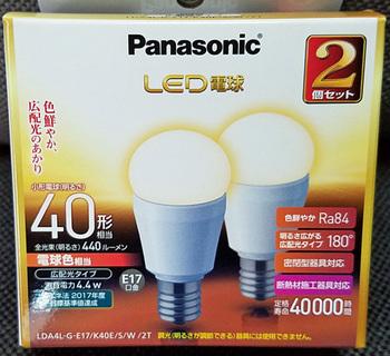 LED電球_40.jpg