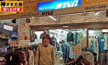 wing1_40.jpg