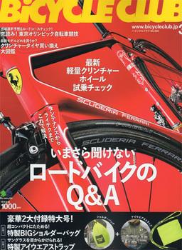 Bicycle club1_40.jpg