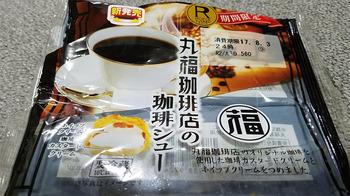 コーヒーシュー1_40.jpg