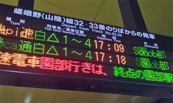 嵯峨野線2_50.jpg