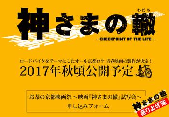 盛り上げ隊(お茶の京都映画祭).jpg