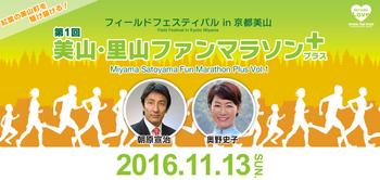 美山・里山ファンマラソンプラス2.jpg