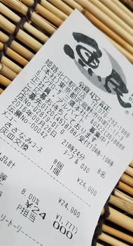 魚民8_40.jpg