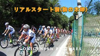 Tour OF JAPAN KYOTO Stage2.jpg